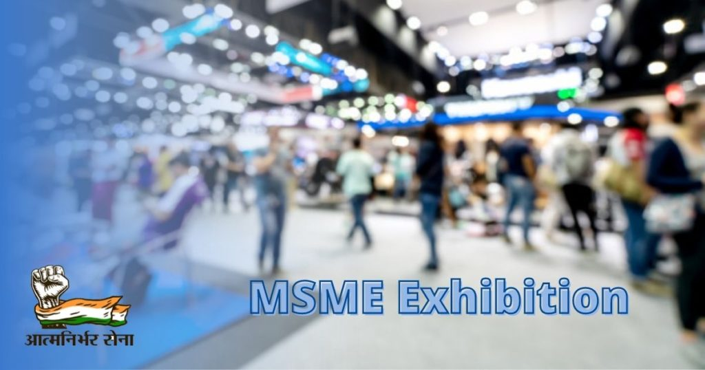 MSME Exhibition Subsidy