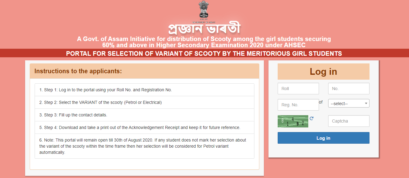 get-a-Scooty-selection-Link