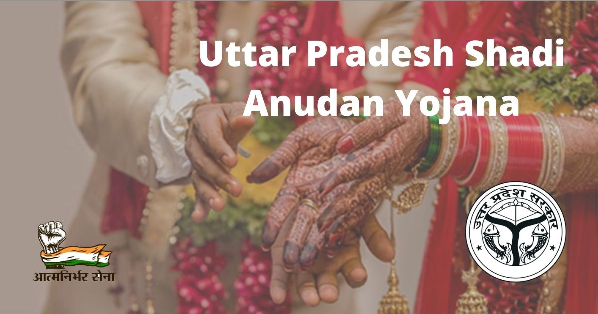 UP Shadi Anudan Yojana: Supporting the Daughters of Marriageable Age