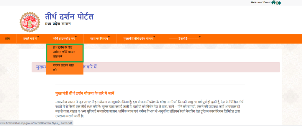 Download the application form from Tirth Darshan portal.